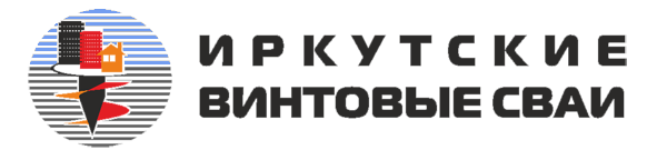 Иркутские Винтовые Сваи